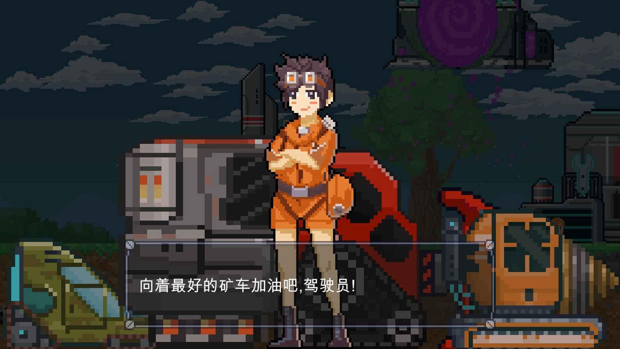 熔岩矿车(测试版)截图4