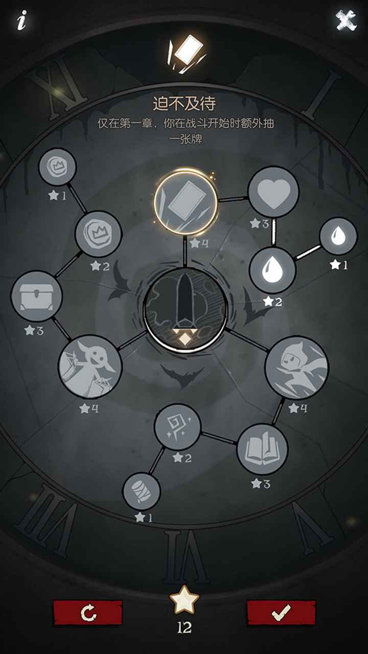 月圆之夜截图5