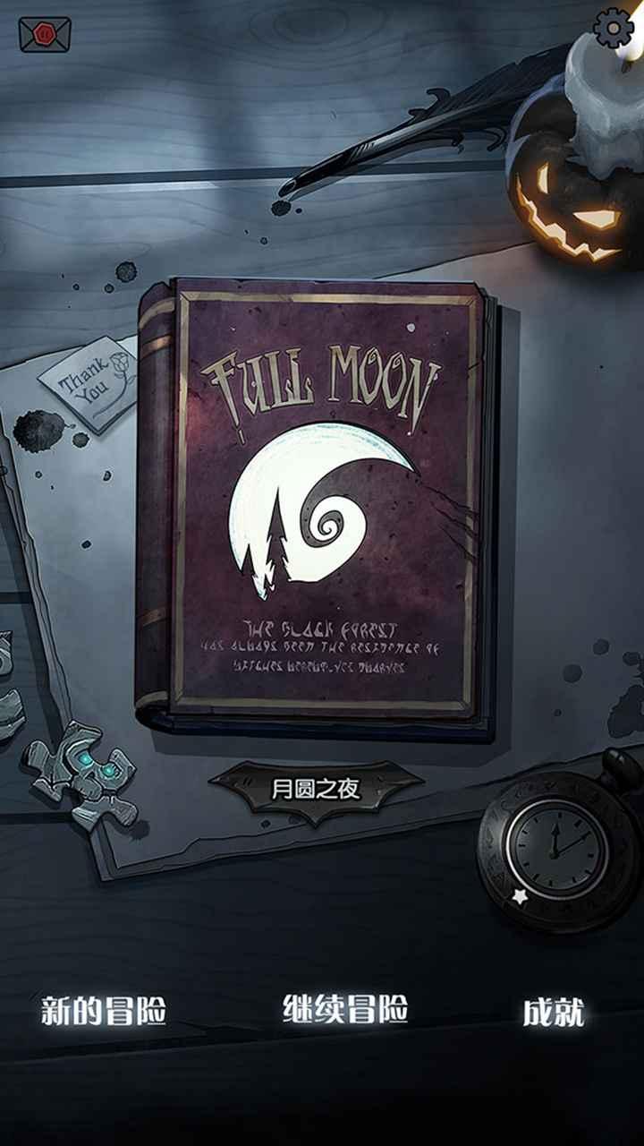 月圆之夜截图1