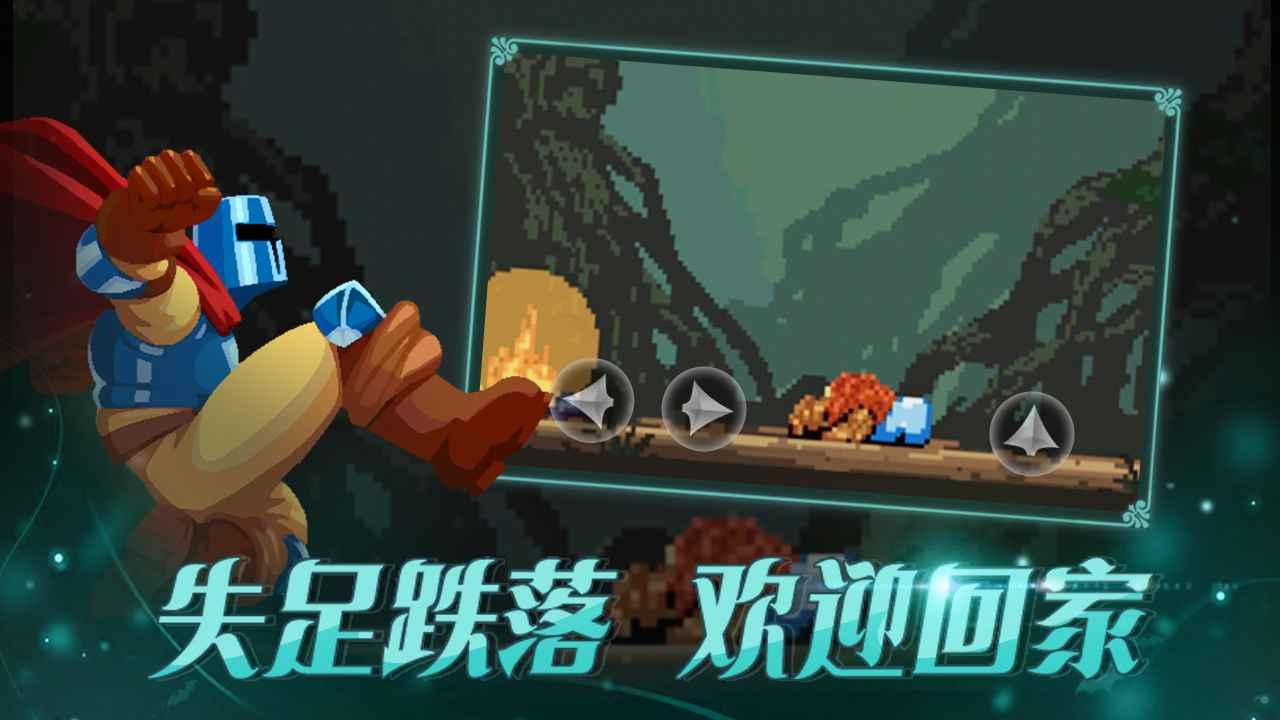 跳跃之王(中文正版)截图5