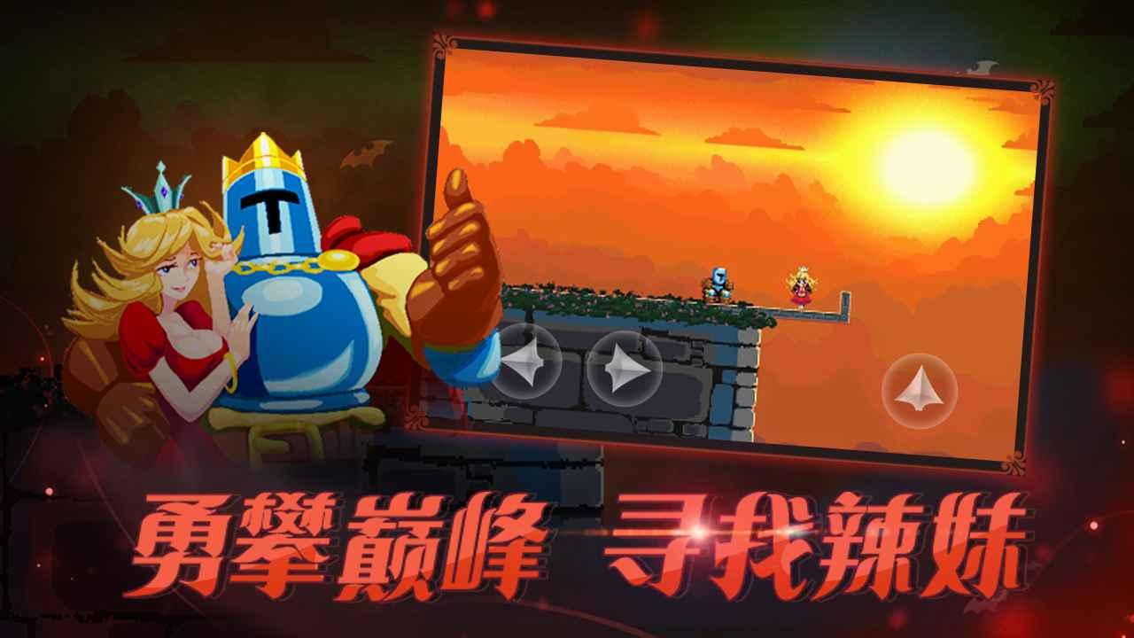 跳跃之王(中文正版)截图2