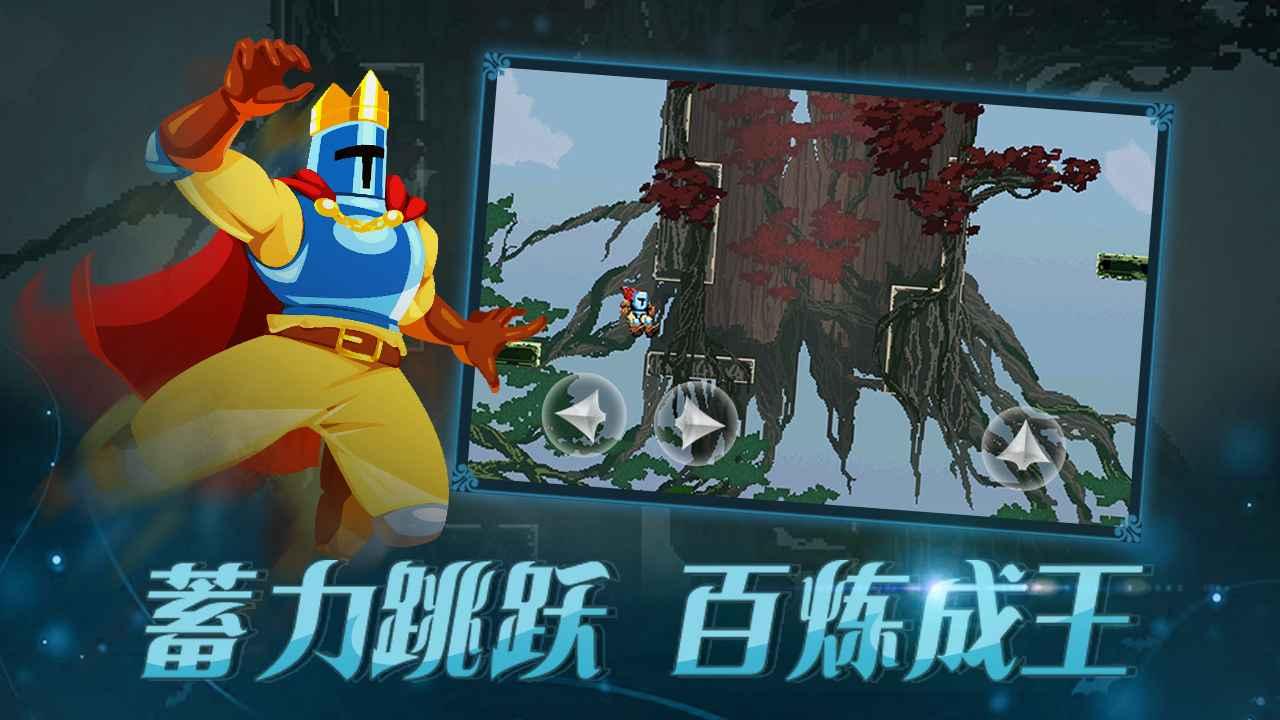 跳跃之王(中文正版)截图1