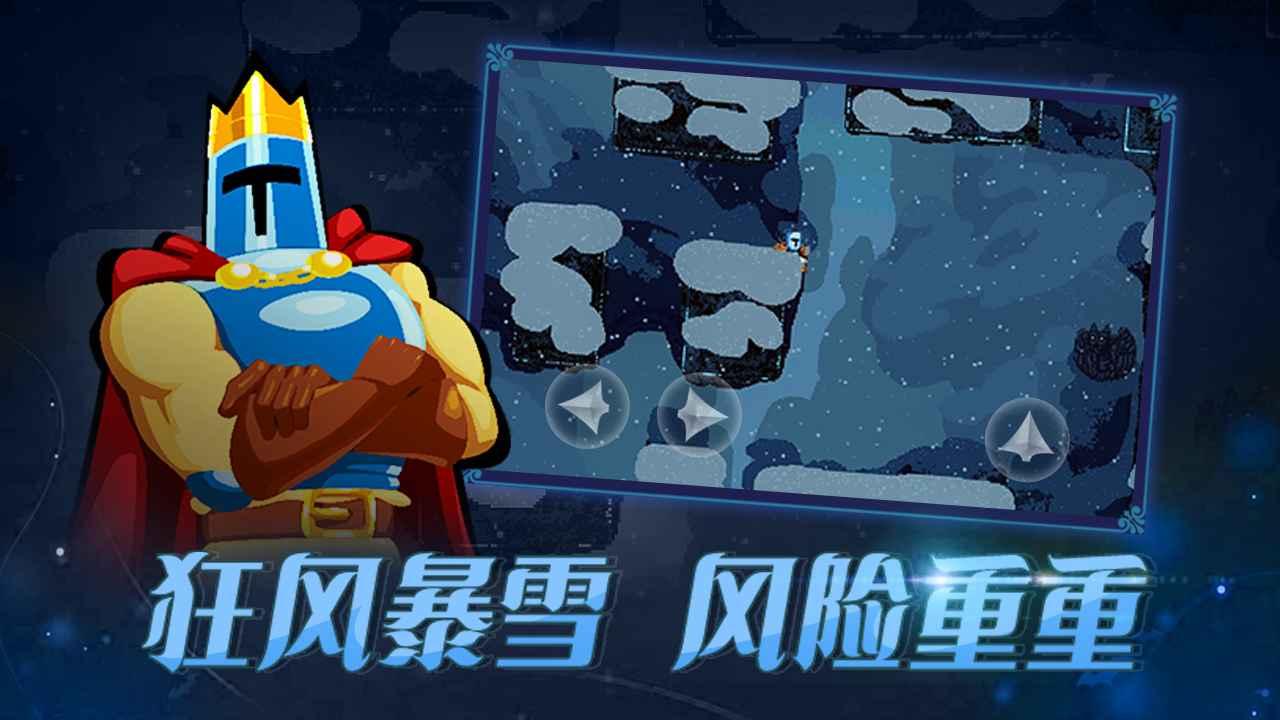 跳跃之王(中文正版)截图3