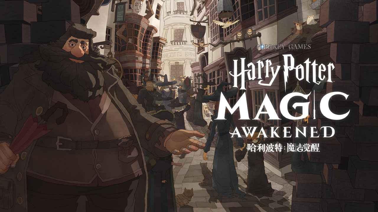 哈利波特:魔法觉醒截图1