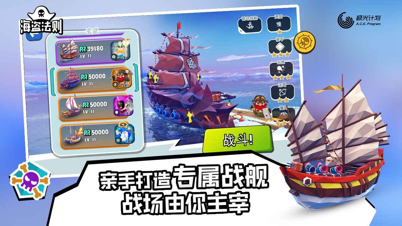 海盗法则截图4