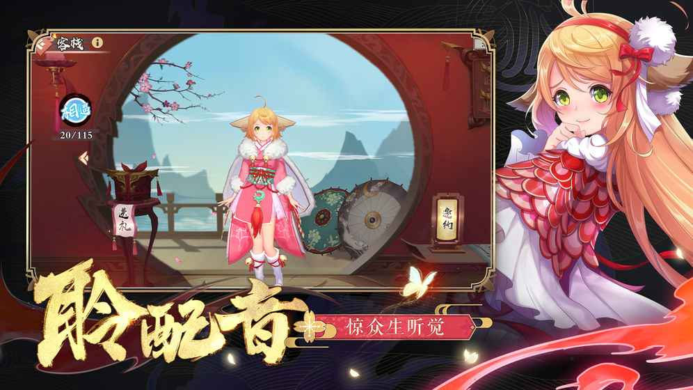 狐妖小红娘截图3