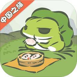 旅行青蛙:中国之旅下载