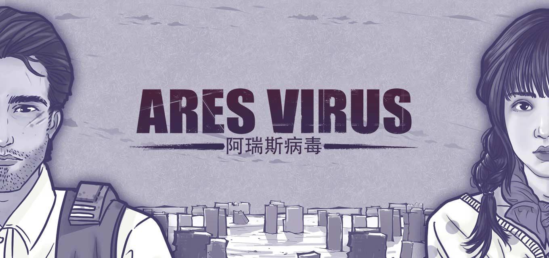 阿瑞斯病毒安卓版