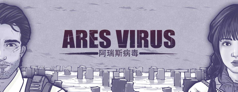 阿瑞斯病毒-末日生存