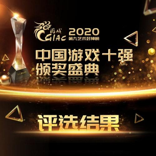 2020年度CGIAC中国游戏产业年会中国游戏十强