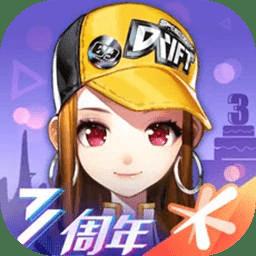 QQ飞车手游(体验服)下载