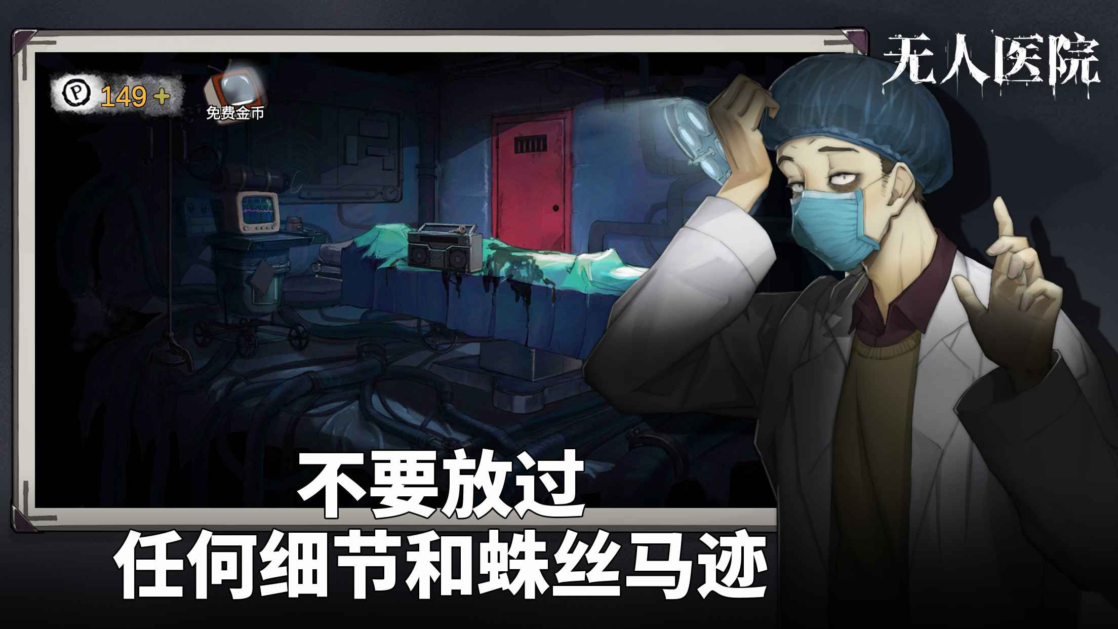 密室逃脱绝境系列9无人医院截图3