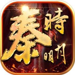 秦时明月(两周年)下载