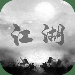 炙热江湖(测试版)下载