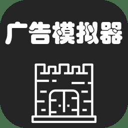 广告模拟器(测试版)下载