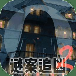 谜案追凶2逃出异人馆(测试版)下载