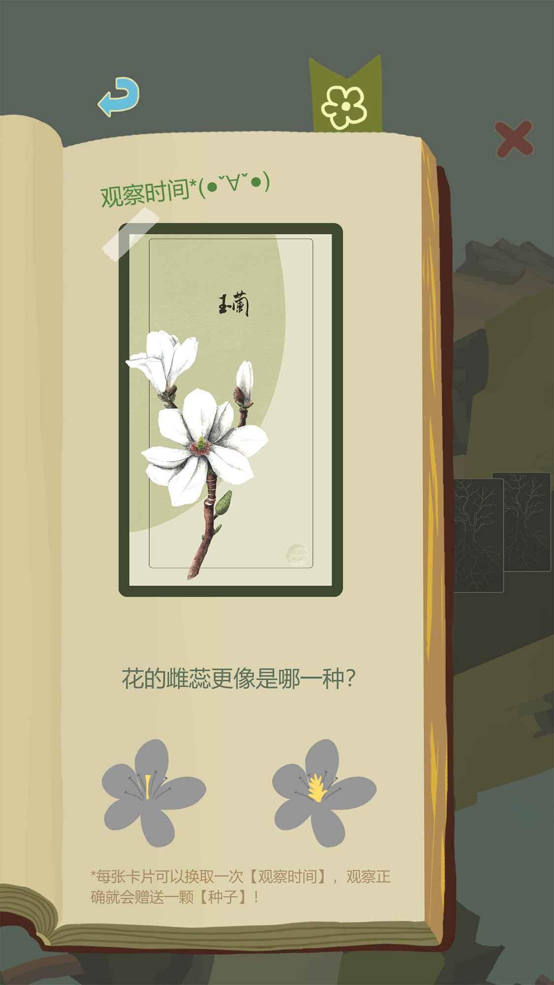 老农种树截图6
