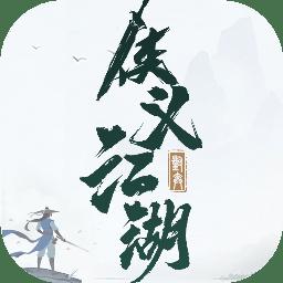 侠义江湖下载