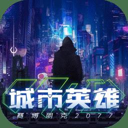 城市英雄-赛博朋克2077(测试版)下载