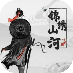 锦绣山河MUD(测试服)下载