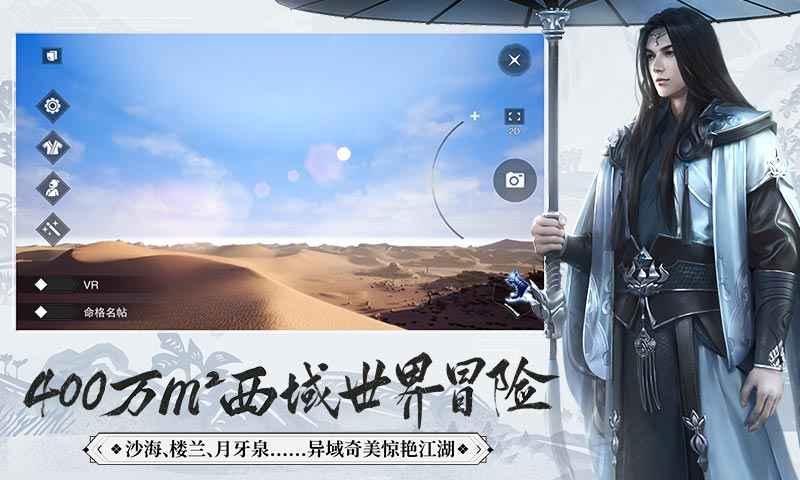 一梦江湖截图3