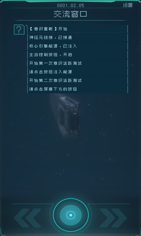 逐光:启航(测试版)截图5