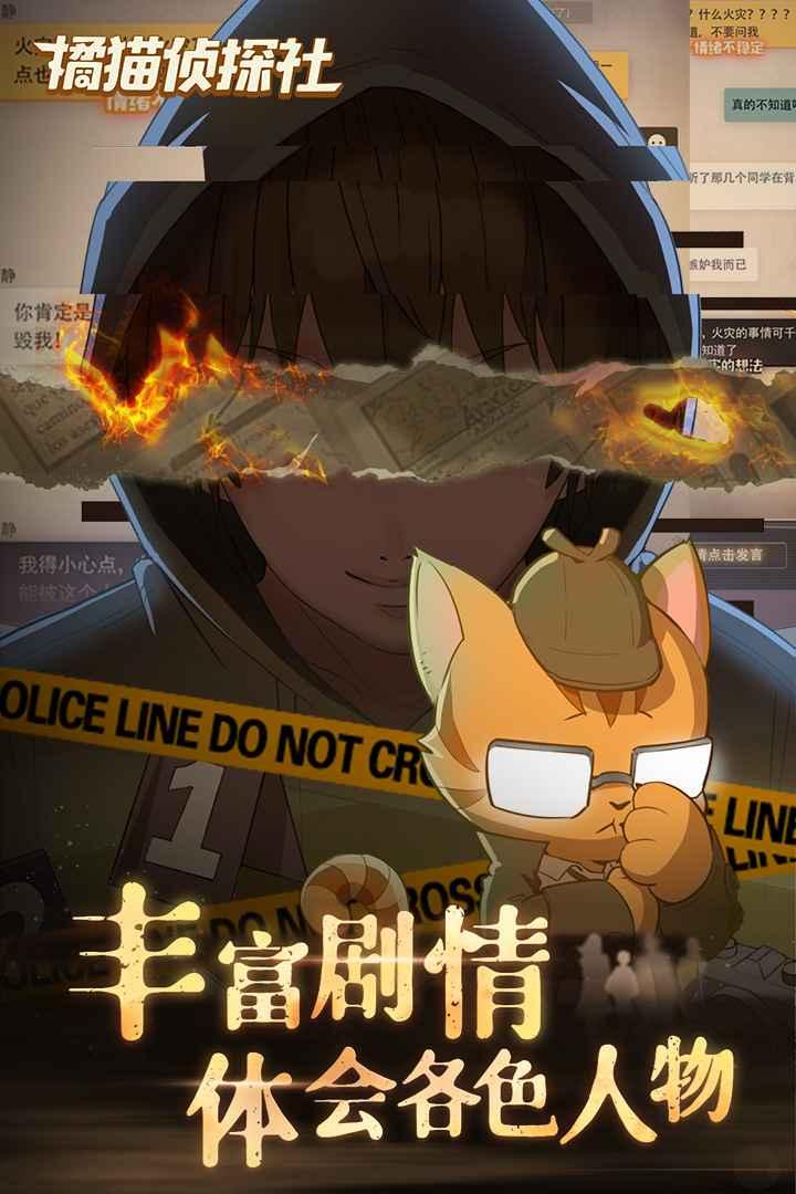 橘猫侦探社截图4