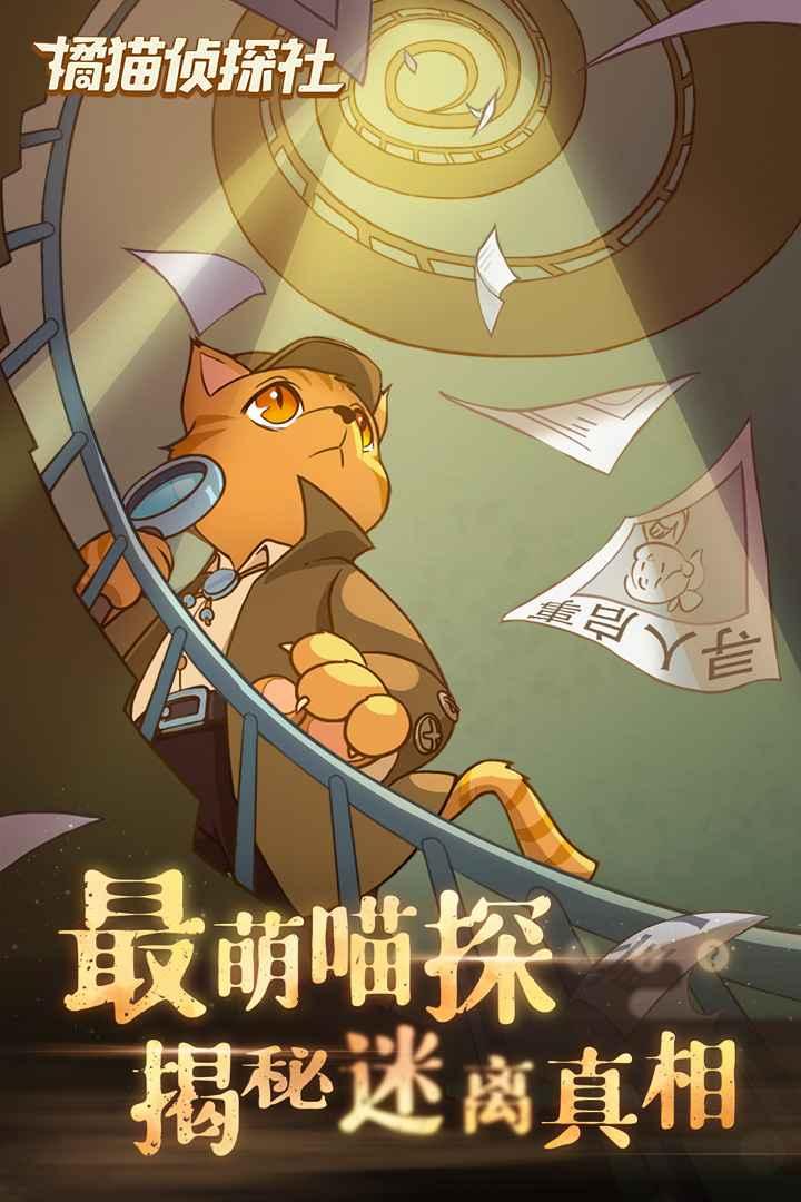 橘猫侦探社截图1