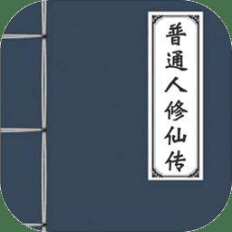 普通人修仙传(测试版)下载