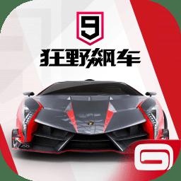狂野飙车9:竞速传奇下载
