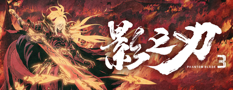 影之刃3(预下载)