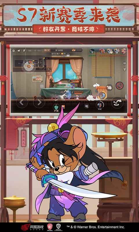 猫和老鼠:欢乐互动截图4