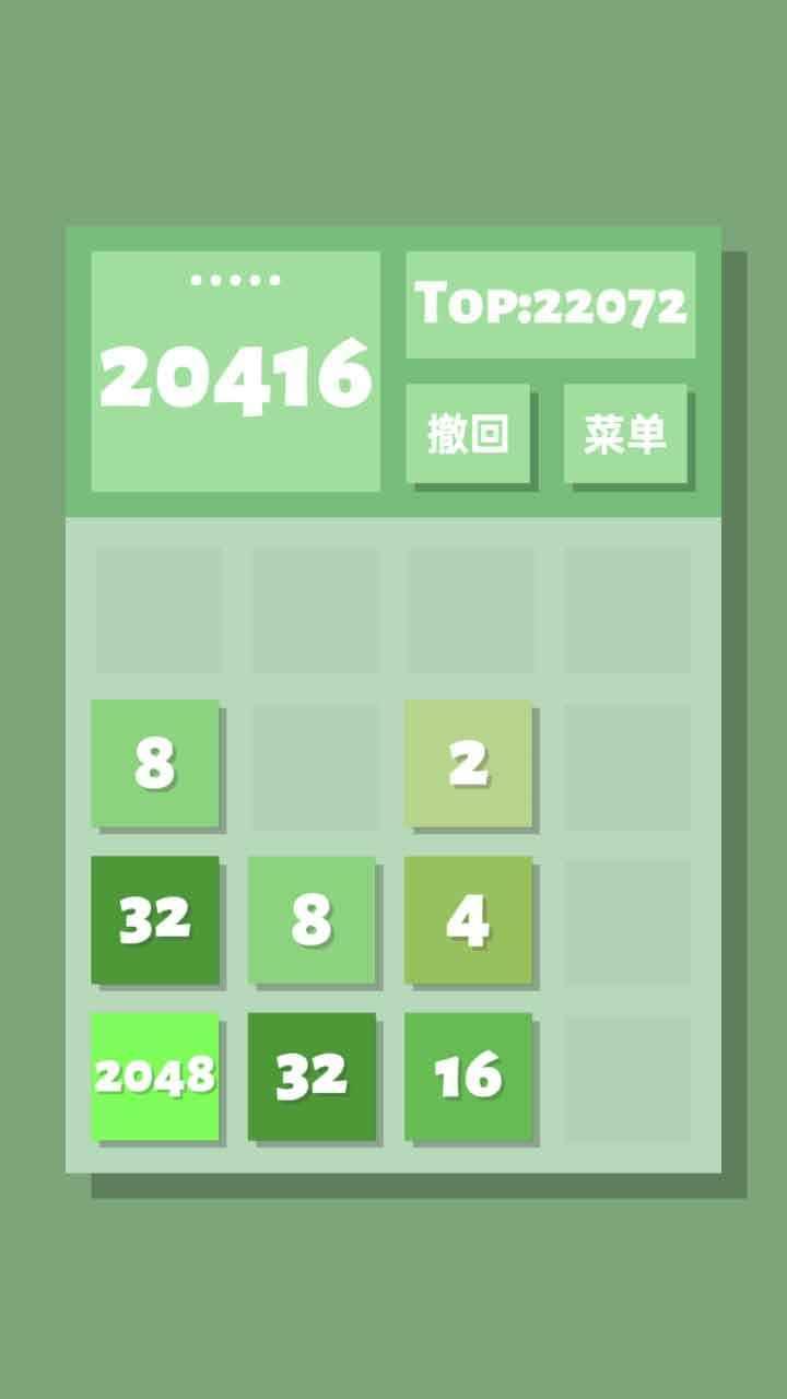 2048清(测试版)截图5