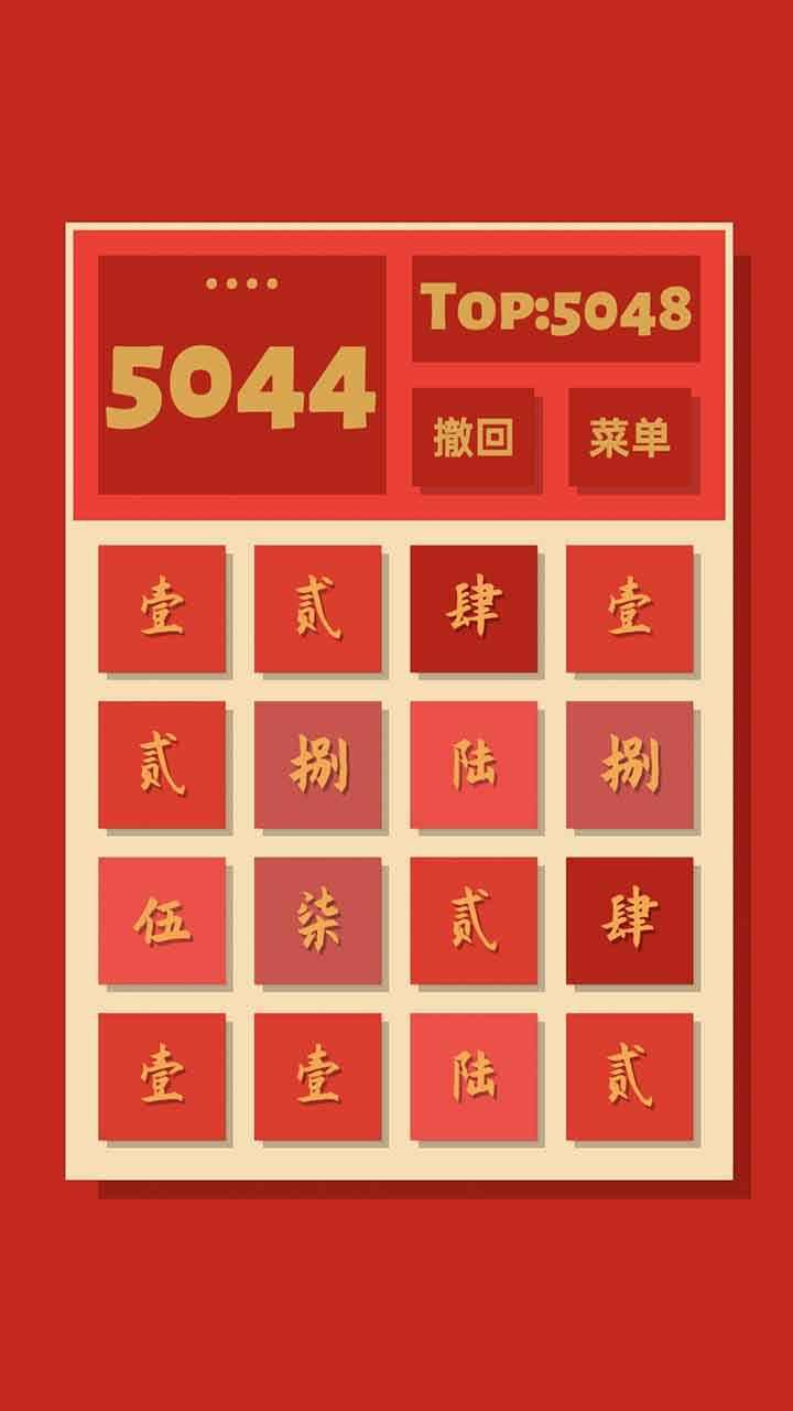 2048清(测试版)截图2
