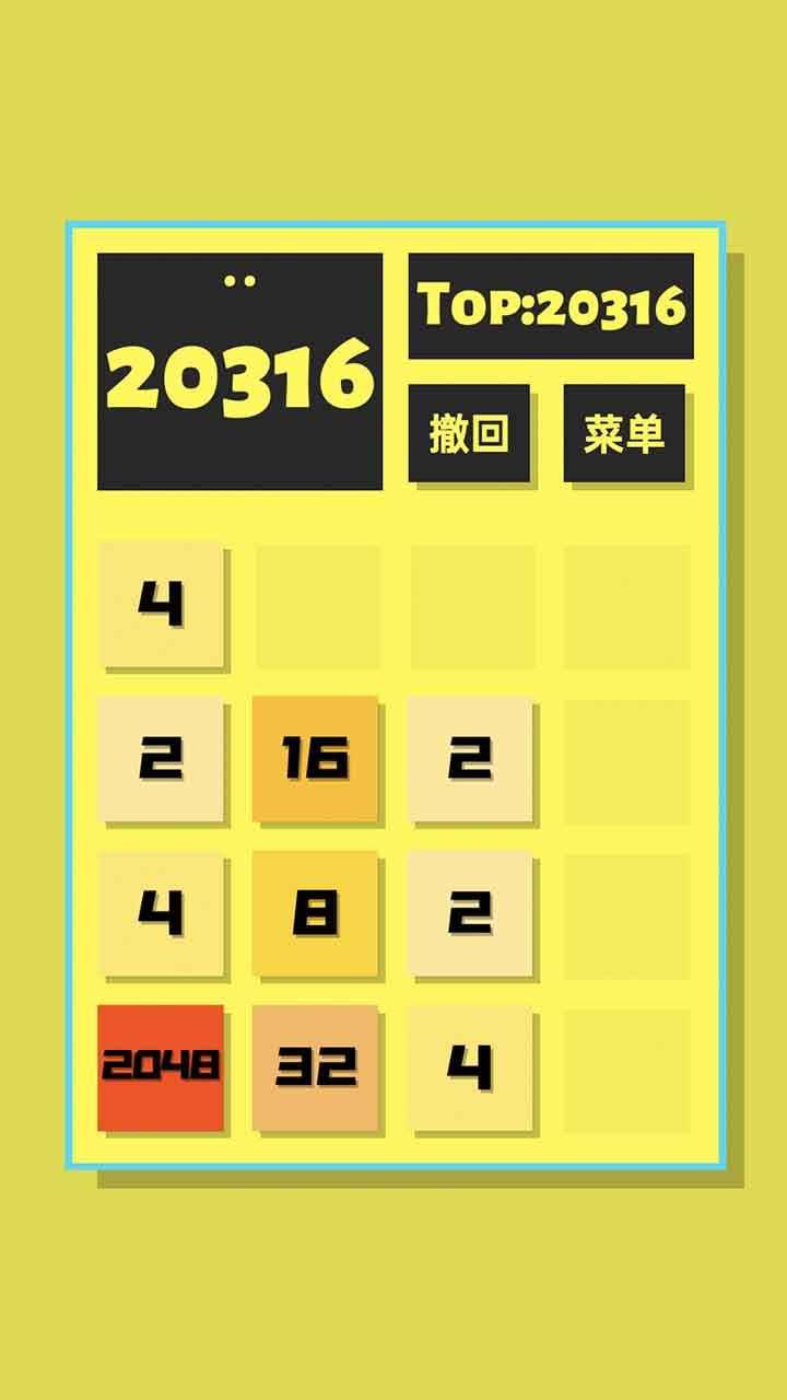 2048清(测试版)截图1