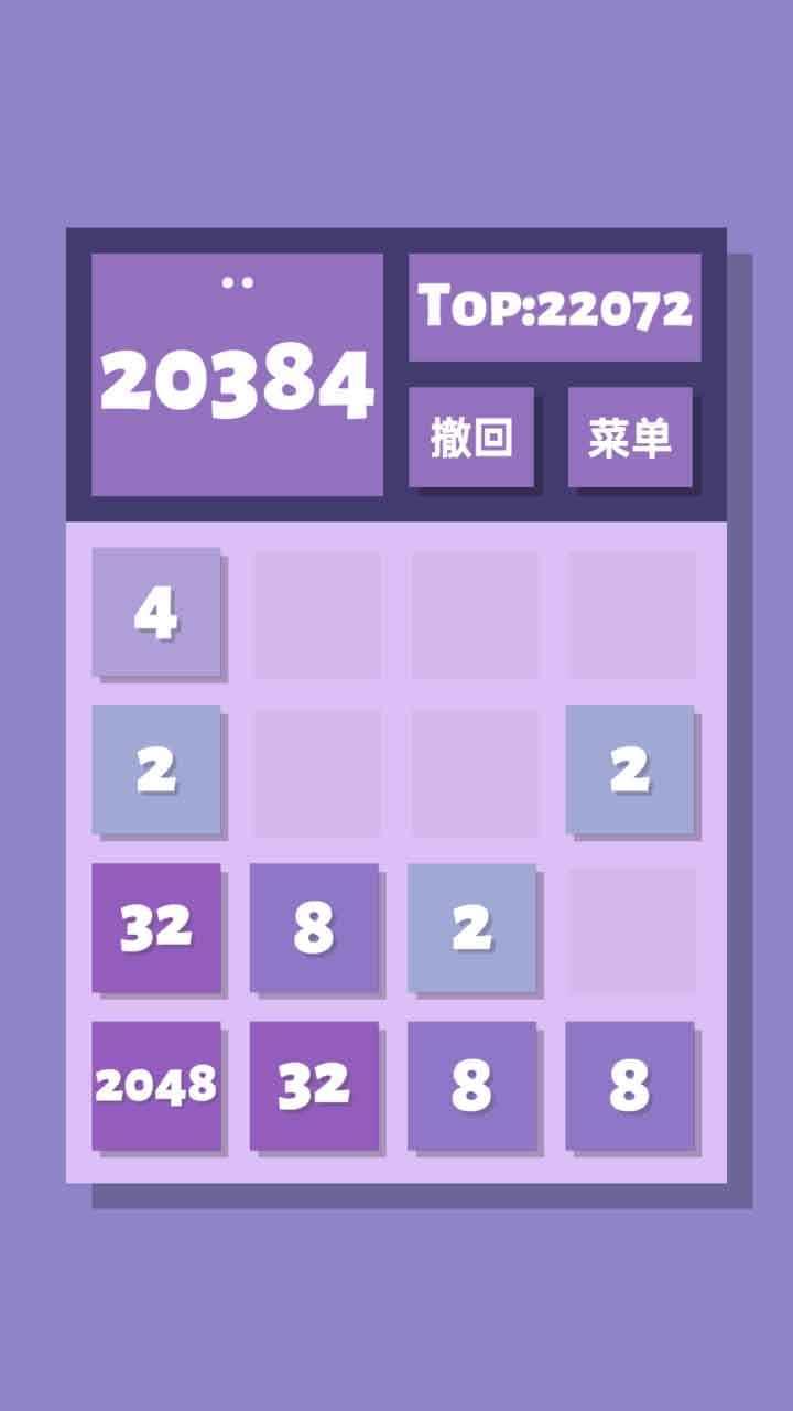 2048清(测试版)截图4