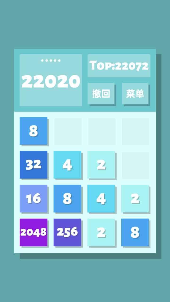 2048清(测试版)截图3