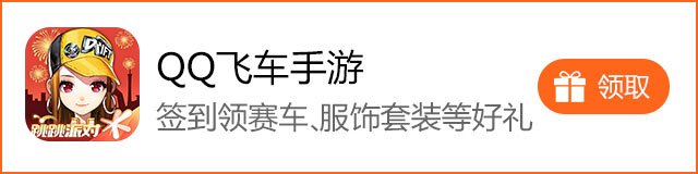 QQ飞车签到活动