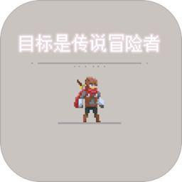 目标是传说级冒险者(测试版)下载