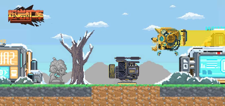 熔岩矿车(测试版)安卓版