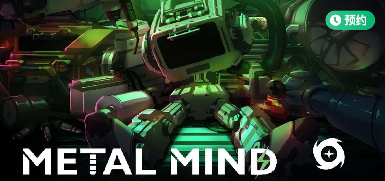 合金意志(Metal Mind)安卓版