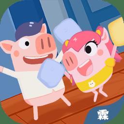 猪猪公寓2.0(测试服)下载