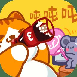 肥宅快乐猫世界(测试版)下载