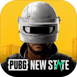 绝地求生:未来之役(PUBG:NEW STATE)下载
