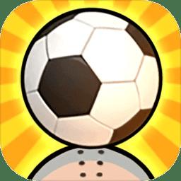 铁头顶足球(测试版) 1.0.0