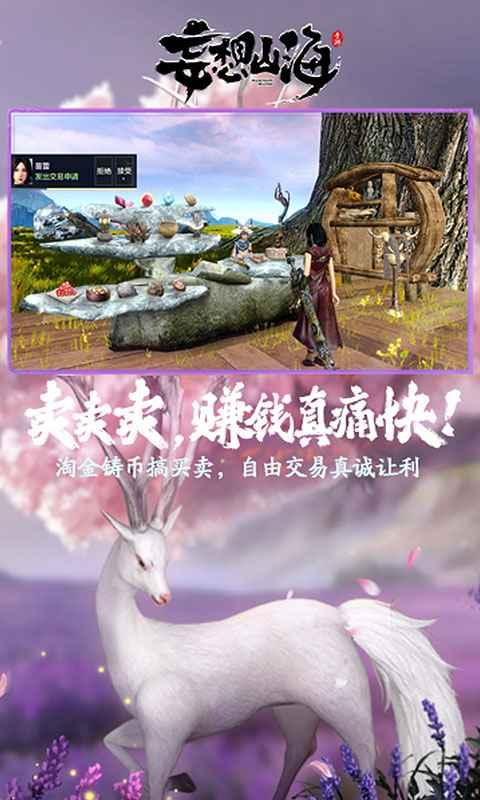 妄想山海(开放大世界)截图2