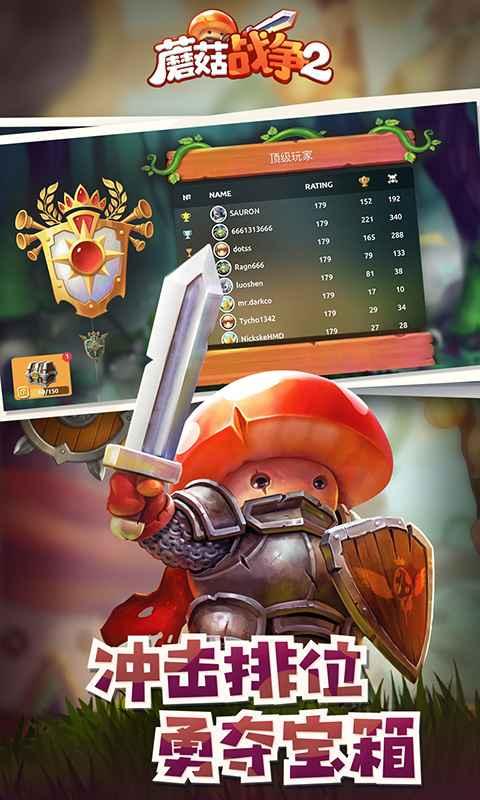蘑菇战争2(中文正版)截图4
