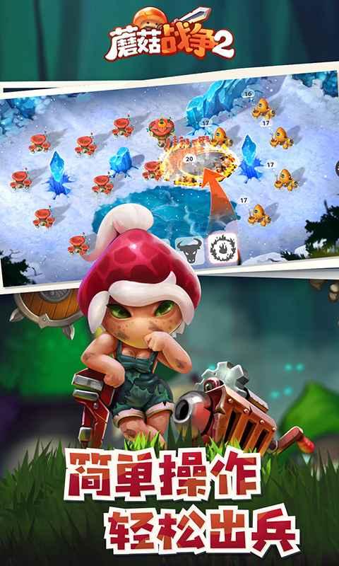 蘑菇战争2(中文正版)截图2