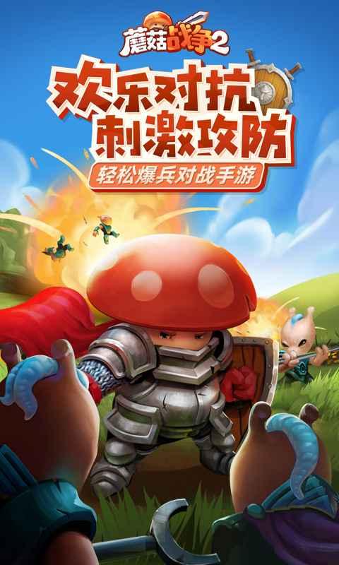 蘑菇战争2(中文正版)截图1