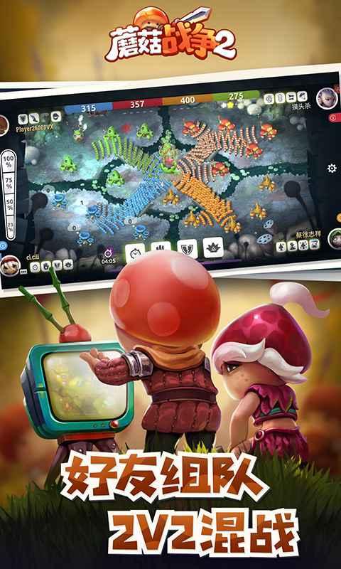 蘑菇战争2(中文正版)截图3